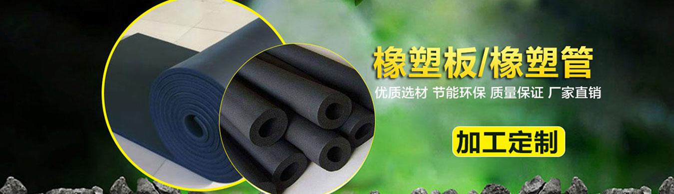 专业供应橡塑板